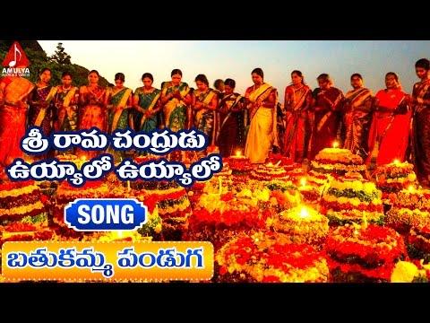 Bathukamma Special|Aruna|dj| Sri Rama Chandrudu Uyyalo Uyyalo Song | Amulya Audios And Videos