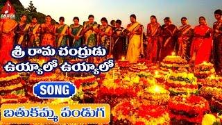 Bathukamma Festival Special Songs | Sri Rama Chandrudu Uyyalo Uyyalo Song | Amulya Audios and Videos