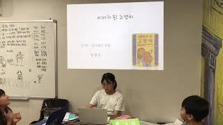 2018년 9월 5일 미라가 된 고양이 홍한을 발표