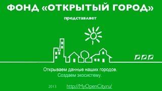 Заявка Open City Foundation на конкурс