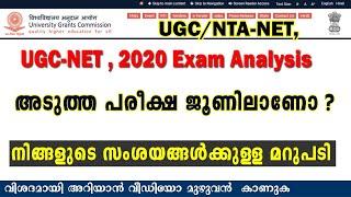 UGC/NTA-NET Updates | 2020 Exam Analysis | Will the 2021,NET- Exam be held in June? | New Strategy ?