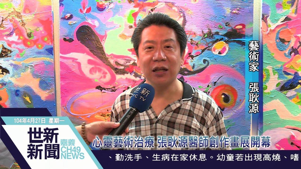 世新新聞 心靈藝術治療 張耿源醫師創作畫展開幕 - YouTube