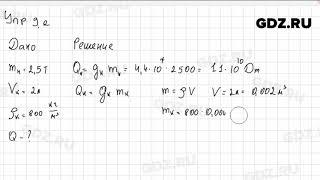 Упр 9.2 - Физика 8 класс Пёрышкин