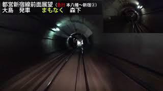 【地下鉄】都営新宿線急行前面展望②(大島~神保町)