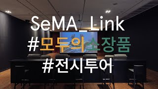 Seoul Museum of Art | SeMA_Lin…