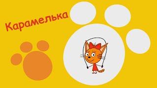 Три кота: знакомься, кошечка Карамелька