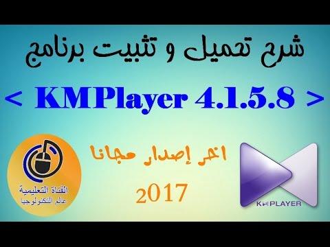 شرح تحميل و تثبيت برنامج [ KMPlayer 4.1.5.8 ] - اخر إصدار مجانا- 2017 (Oualid El)