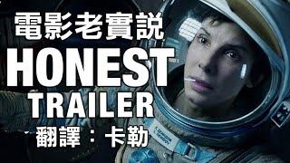 電影老實說 Honest Trailers -《地心引力》(中文字幕) (另譯:誠實預告)