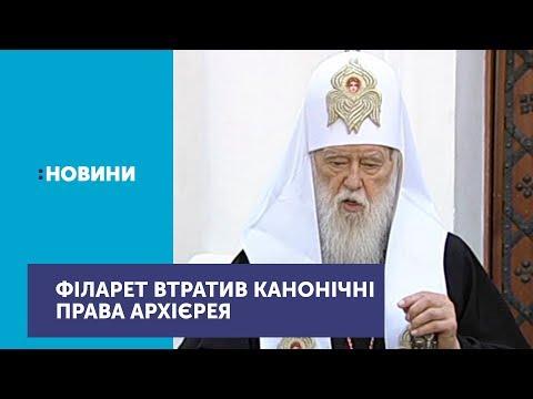 Почесний патріарх Філарет втратив канонічні права і обов'язки, пов'язані з управлінням єпархією