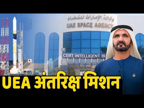 संयुक्त अरब अमीरात की लंबी छलांग