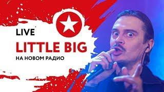 LITTLE BIG | ЕВРОВИДЕНИЕ 2020 | Репетиция