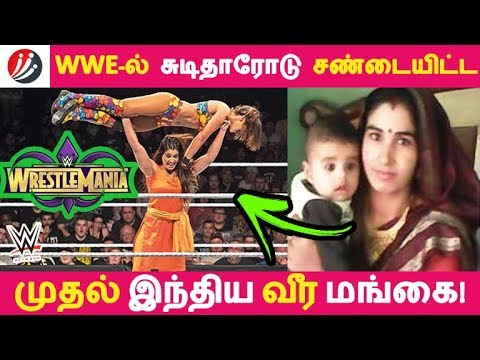 WWE-ல் சுடிதாரோடு சண்டையிட்ட முதல் இந்திய வீர மங்கை! | Tamil News | Latest News