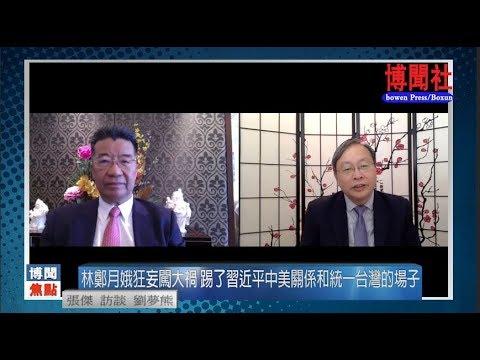 刘梦熊:林郑月娥狂妄闯大祸 踢了习近平中美关系和统一台湾的场子
