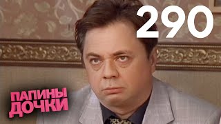 Папины дочки | Сезон 14 | Серия 290