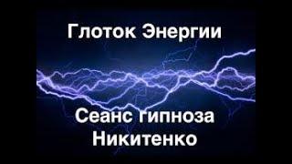 Гипноз Никитенко Глоток энергии Лечение гипнозом Аудио гипноз