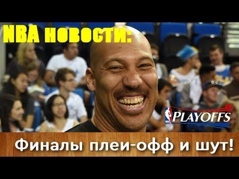 NBA новости: Финалы плей-офф и шут!