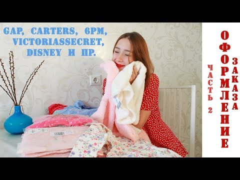Самостоятельно заказать одежду из США / Детская одежда Carters / Disney/ Gap/ 6pm/ одежда из Америки