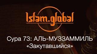 """Сура 73: """"Аль-Муззаммиль"""" (Закутавшийся)"""