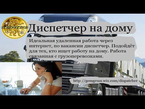 Поиск грузов, вакансия диспетчер грузоперевозок