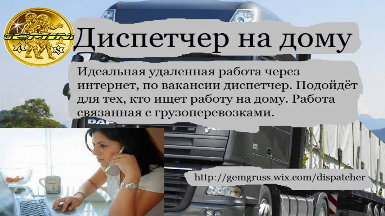 Удаленная работа диспетчером грузоперевозок на дому freelancer 2 скачать торрент русская версия