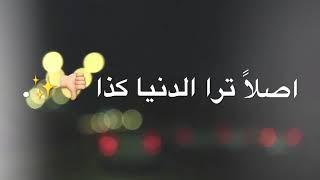 راح ورحل أداء : مشاري بن نافل ، تصويري وتصميمي لا تنسو الاشتراك. ✨🥀i