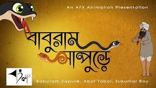 Baaburam Sapure  | বাবুরাম সাপুড়ে | Abol Tabol | Sukumar Roy