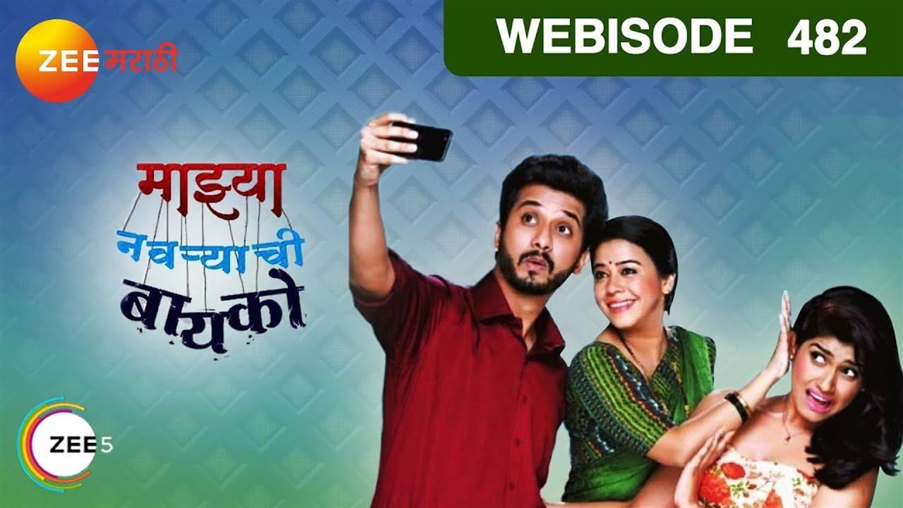 Mazhya Navryachi Bayko | Marathi Serial | Episode 482 | Zee Marathi Tv Show  | Webisode