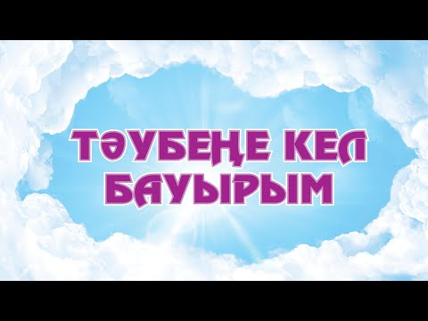 Тәубеңе кел Бауырым - Исламқұл Иманқұлұлы