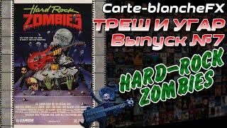 ТРЕШ И УГАР №7 Трэшовый Пересказ Фильма: Зомби тяжёлого рока  (Hard Rock Zombies, 1985 )