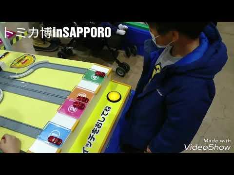 2018トミカ博inSAPPORO チケット5枚ゲーム