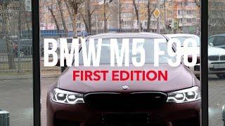 Тест драйв BMW M5 F90 First Edition.  400 В МИРЕ.  (Выхлоп, разгон, обзор).