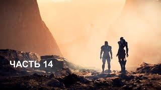 Прохождение Mass Effect: Andromeda — Часть 14: Утраченный брат