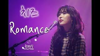 치즈(CHEEZE) - Romance [올댓뮤직(All…