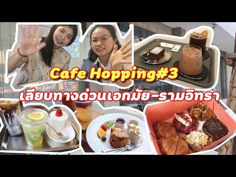 Cafe Hopping#3 คาเฟ่4ร้าน ย่านเลียบด่วนเอกมัยรามอินทรา ร้านสไตล์เกาหลี ไปจนถึงครัวซองที่คนยังไม่เยอะ
