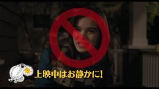 『スウィート17モンスター』マナー動画