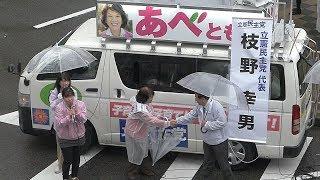 10/16 枝野幸男代表による、あべともこ応援演説の様子 thumbnail