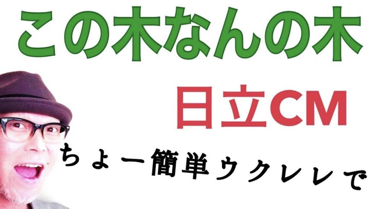 この木なんの木・コード3つ【ウクレレ 超かんたん版 コード&レッスン付】GAZZLELE