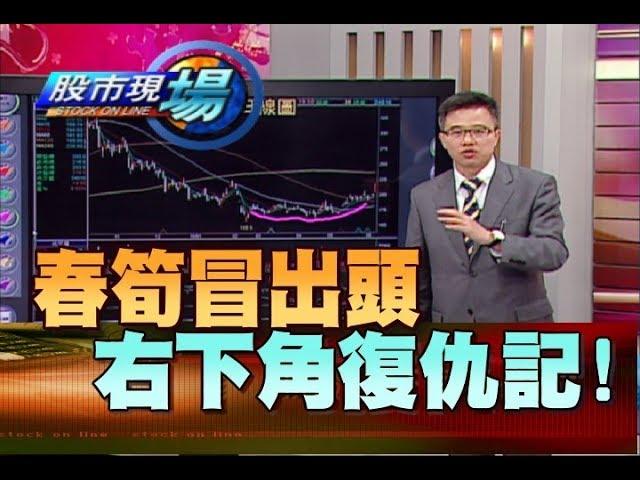 股市現場*鄭明娟20180606-7【春筍股 外資的最愛 鴻海集團 驅動IC】(林聖傑)