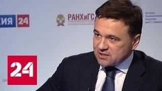 Андрей Воробьев: выгодные условия привлекают бизнес в Подмосковье