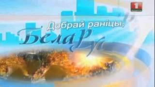 Т/к «Беларусь 1»: Доброе утро, Беларусь!