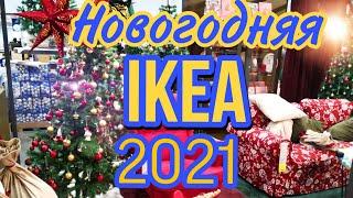 IKEA 2021 Новогодний декор ИКЕА IKEA Стамбул