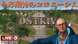 今年期待のコロニーシムやる Ostriv ライブ ゲーム実況プレイ 日本語 PC Steam オストリブ [Molotov Cocktail Gaming]