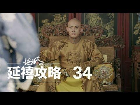 延禧攻略 34 | Story Of Yanxi Palace 34(秦岚、聂远、佘诗曼、吴谨言等主演)