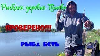 Рибалка д. Паново#риба є#Макс готуватися до ігор Габара