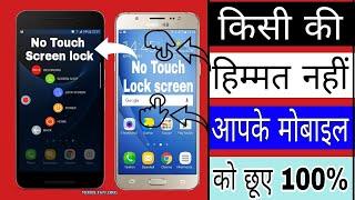 How to lock mobile screen! Apne mobile ki screen ki lock Karen!कोई माई का लाल नहीं खोल पाएगा