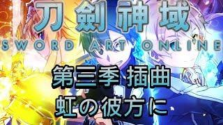 【空耳】刀劍神域第三季 插曲 【虹の彼方に】