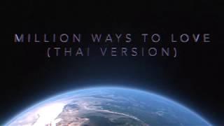Million Ways To Love - Phrik Supavej【OFFICIAL MUSIC】