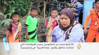 الفيضانات تجتاح إقليم جاوا الإندونيسي