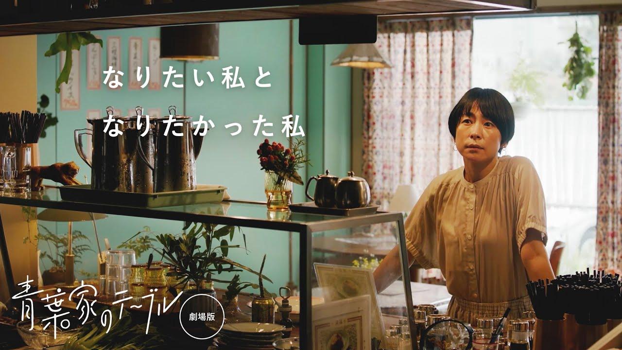 映画『青葉家のテーブル』30秒予告【2021/6/18(金)全国ロードショー】