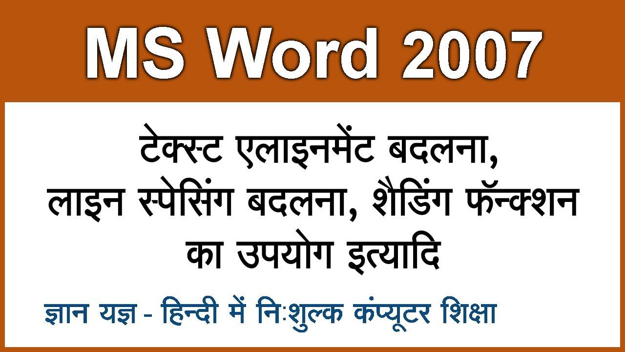 MS Word 2007 Tutorial in Hindi / Urdu : Change Text ...